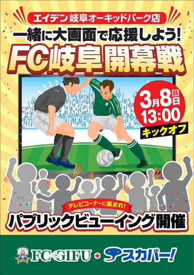 FC岐阜開幕戦PV.jpg