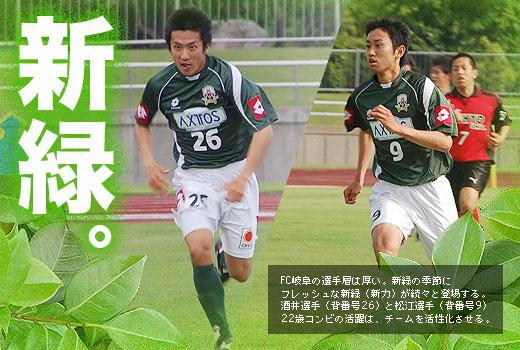 試合結果 FC岐阜